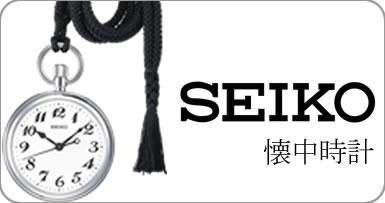 SEIKO セイコー 懐中時計