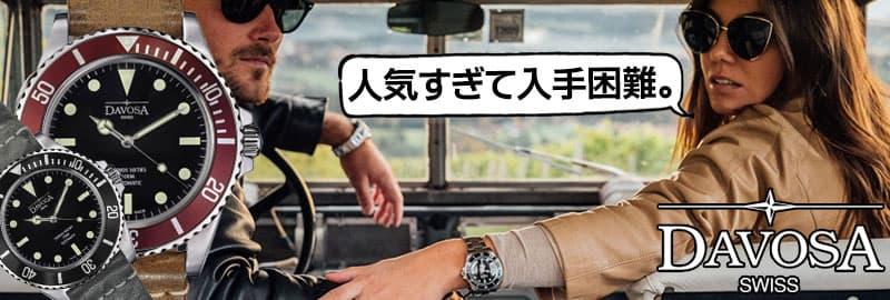 DAVOSA(ダボサ)腕時計