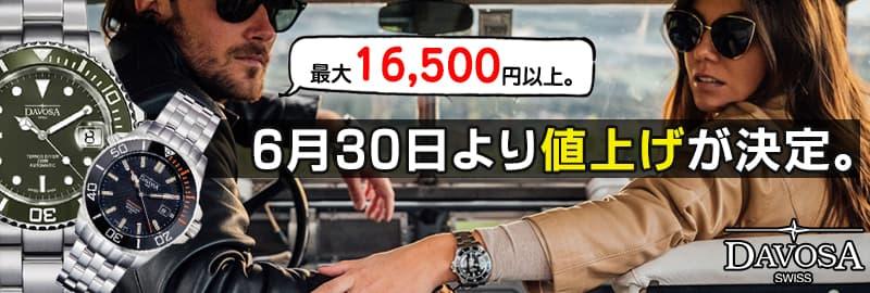 ダボサ DAVOSA 腕時計 テルノス 値上げ決定