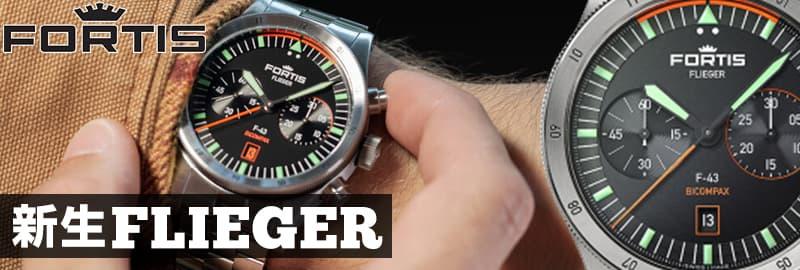 FORTIS フォルティスFLIEGER(フリーガー) 腕時計