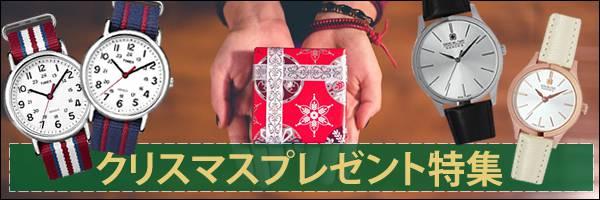 クリスマスプレゼントにおすすめの腕時計はこちら!クリスマス特集