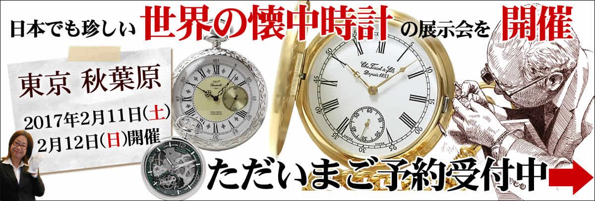 東京秋葉原 正美堂時計店 懐中時計展示会のご案内