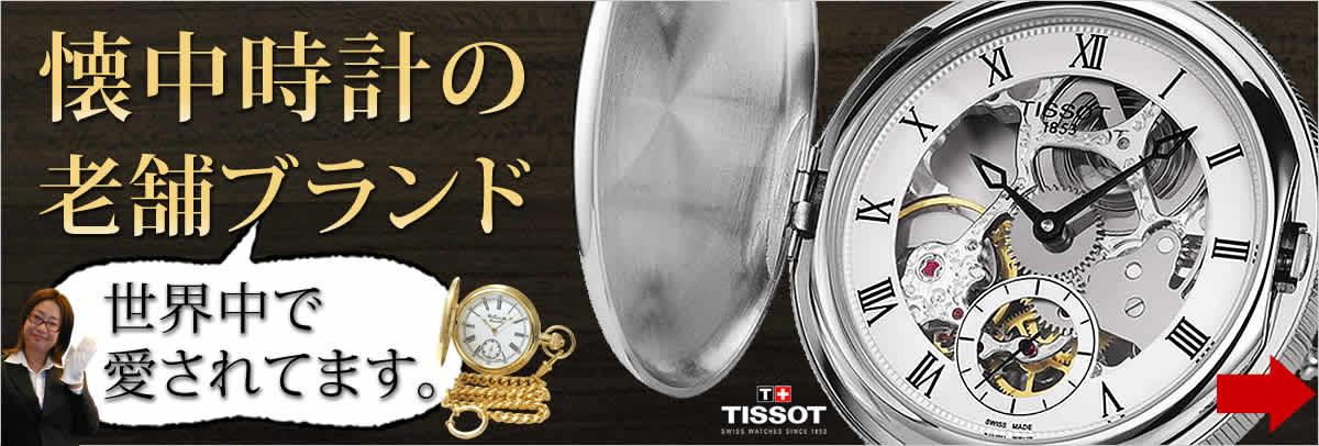 ティソ TISSOT 懐中時計