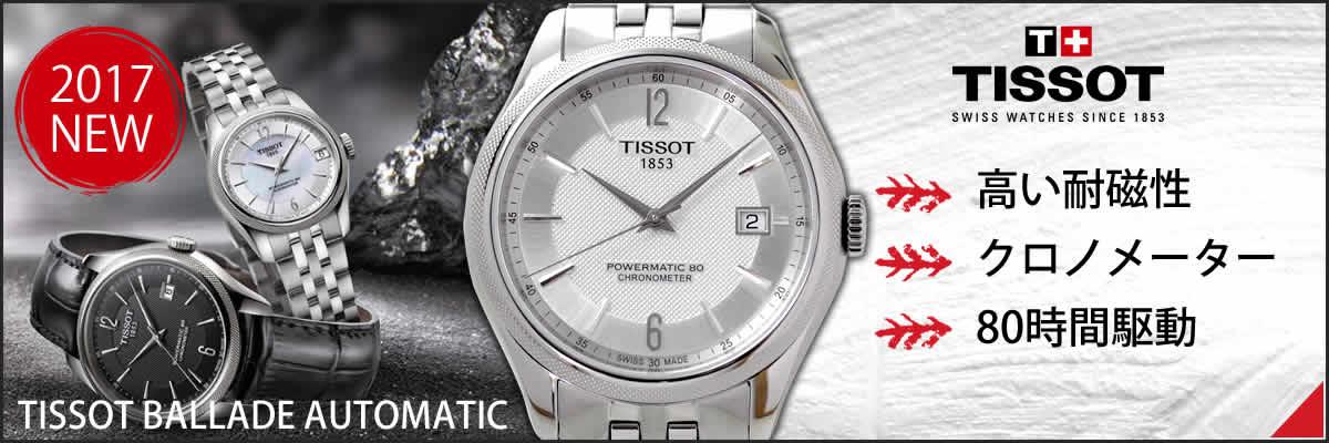 ティソ TISSOT 2017年の新作シリーズ バラード
