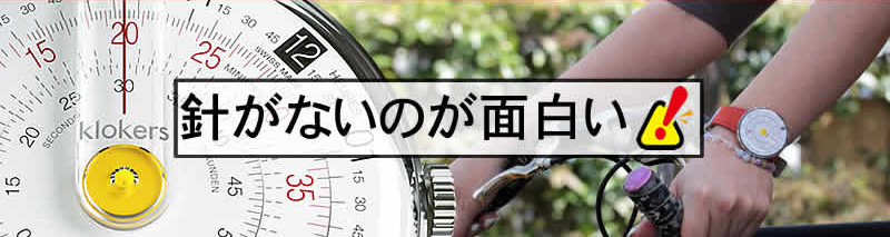 klokers(クロッカーズ)腕時計