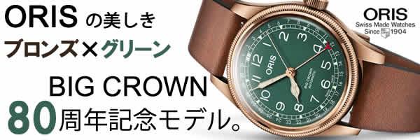 オリス ビッグクラウン ブロンズ ポインターデイト 80周年アニバーサリーモデル 754.7741.3167BR 腕時計 グリーン