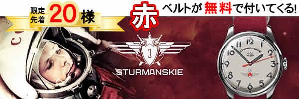 STRUMANSKIE(シュトルマンスキー) アニバーサリー限定モデル ガガーリン 腕時計
