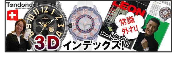 Tendence(テンデンス) King Dome(キングドーム) 時計