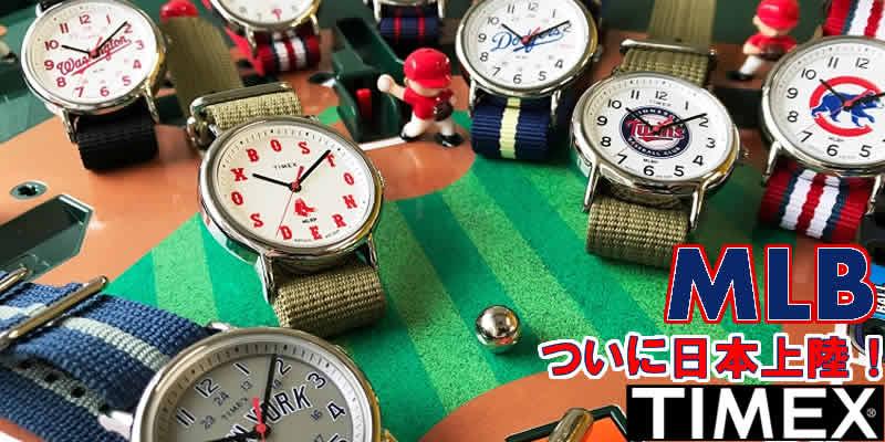 タイメックス TIMEX MBL メジャーリーグベースボール 腕時計