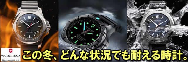 ビクトリノックス スイスアーミーイノックス I.N.O.X. 時計