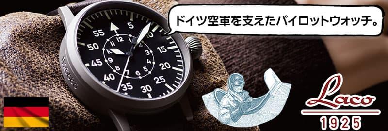 ドイツ空軍を支えたパイロットウォッチ「Laco(ラコ)」腕時計,パイロットウォッチ,ミリタリーウォッチ。
