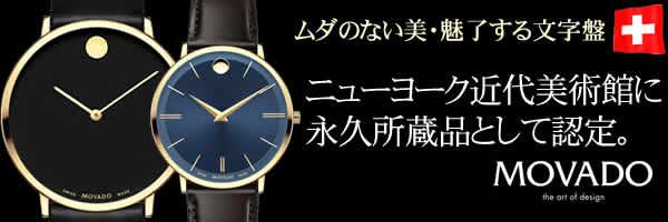 モバード腕時計 MOVADO