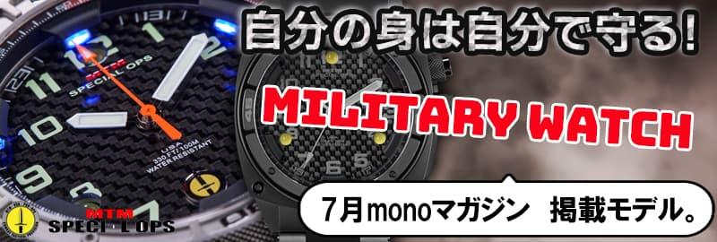 monoマガジン 7月号掲載 夏に輝く男の腕時計 MTM腕時計