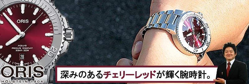 オリス/Oris/ダイビング/AQUIS(アクイス)/チェリーレッドモデル デイト 733 7766 4158-8 22 05PEB 腕時計