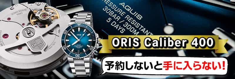 オリス/Oris/ダイビング/AQUIS(アクイス)/キャリバー400/ダーバーズウォッチ 400 7763 4135-07824PEB 腕時計 5日間のロングパワーリザーブ、MyORIS登録で10年保証