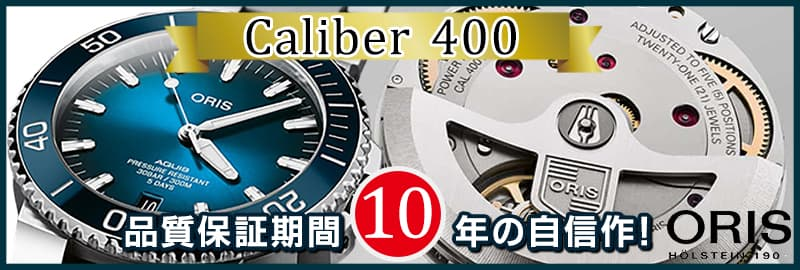 oris オリス アクイス AQUIS  キャリバー 400 腕時計
