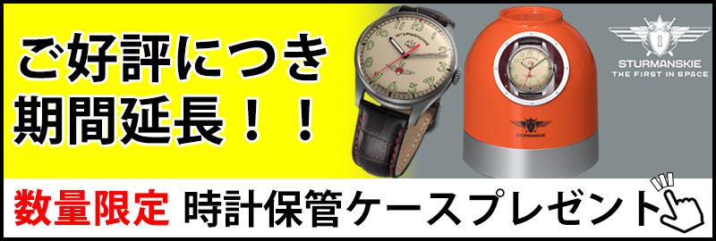 STRUMANSKIE(シュトルマンスキー) ご好評につき期間延長!シュトゥルマンスキーをご購入のお客様限定でスプートニク時計保管ケースをプレゼント!フェア開催中 腕時計