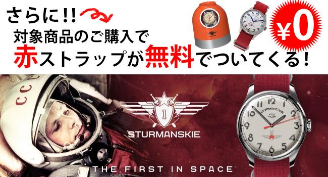 シュトゥルマンスキー 腕時計 ガガーリン NATOベルトプレゼント