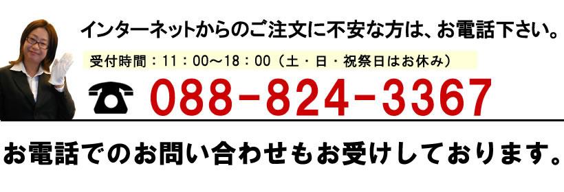 ����Ʋ����Ź 088-824-3367