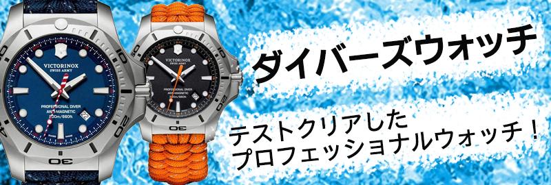 ビクトリノックス スイスアーミー イノックス プロフェッショナルダイバー 腕時計