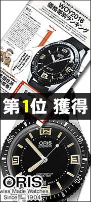 オリス Oris ダイバー65 腕時計