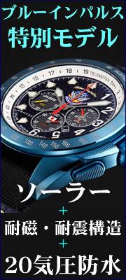 Kentex(ケンテックス)/JSDF/ブルーインパルス スペシャル ソーラー/S720M-02