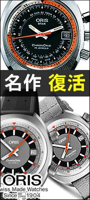 レクターからの要望を経て、50年前に発表されたスイス時計オリス人気のクロノリスがついに復活