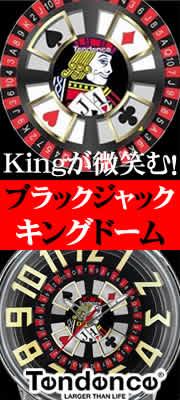 テンデンス定番の3Dインデックス、50mmのビッグフェイスにKingが笑う。大人の遊心あるテンデンス キングドーム腕時計