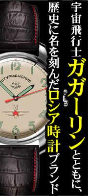 人類初の宇宙飛行士「ガガーリン」とともに、歴史に名を刻んだロシアの時計ブランド シュトゥルマンスキー/STURMANSKIE