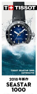 ティソ シースター1000 TISSOT 腕時計