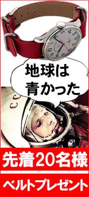 【先着20名様に赤ストラップをプレゼント】STRUMANSKIE(シュトルマンスキー) アニバーサリー限定モデル ガガーリン(Gagarin) チタニウム 2609/3725200 腕時計