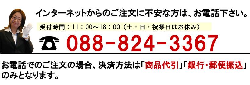 正美堂時計店 088-824-3367