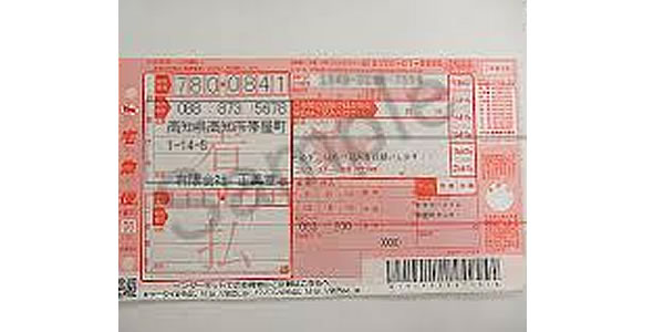 クロネコヤマト着払い伝票