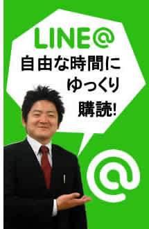 正美堂時計店 ライン LINE