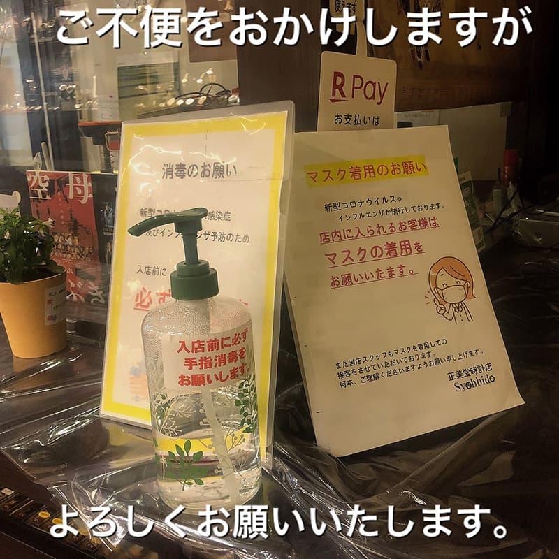 正美堂店舗ではアルコール消毒をお願いしております。