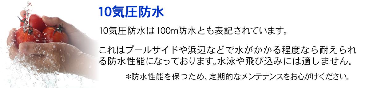 10気圧防水性能について