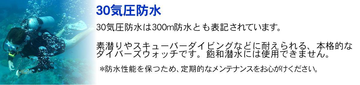 30気圧防水 説明