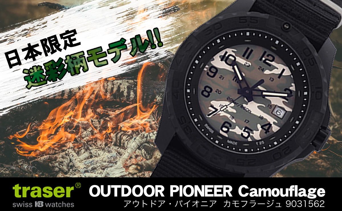 traser Outdoor Pioneer Camouflage  / 9031562