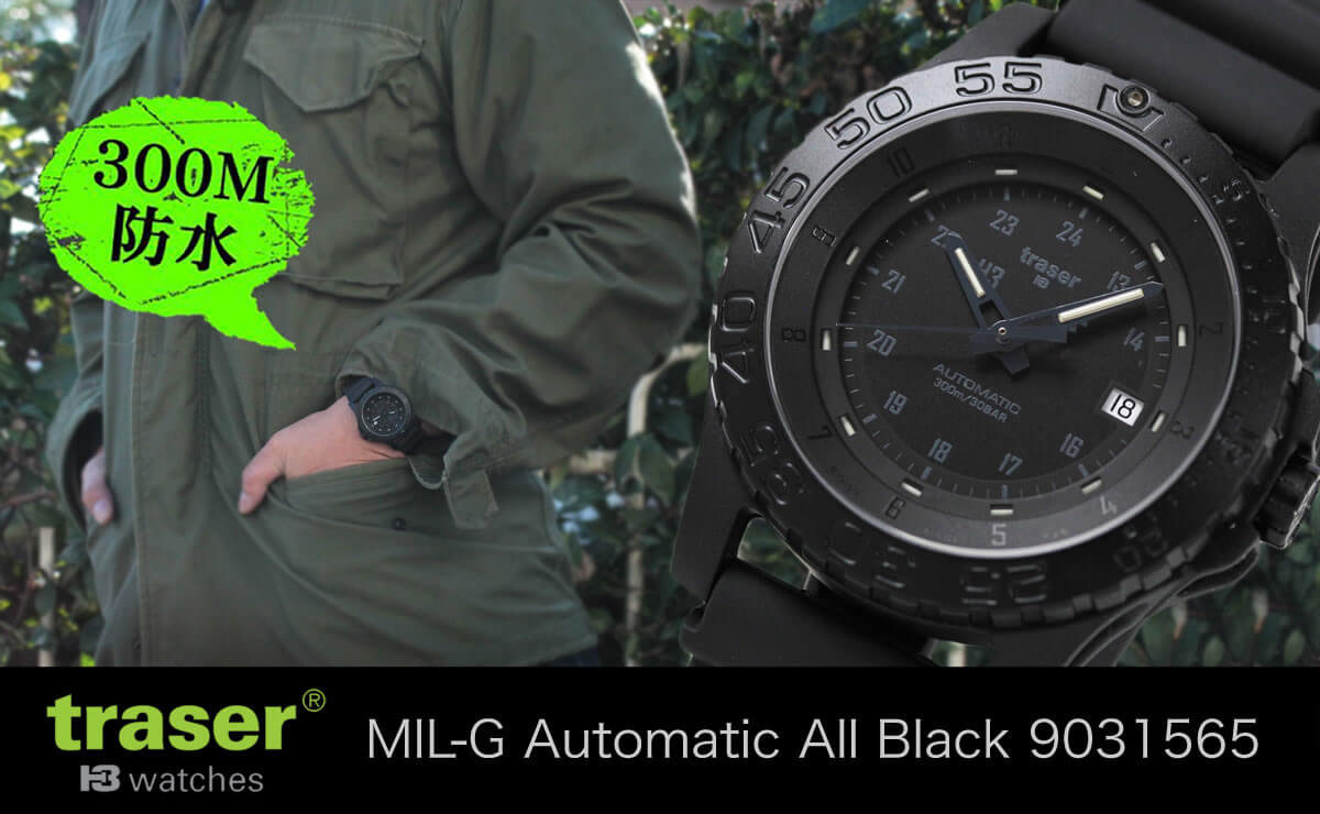 traser MIL-G Automatic All Black 9031565