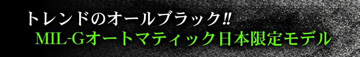 トレンドのオールブラック!MIL-Gオートマティック日本限定モデル