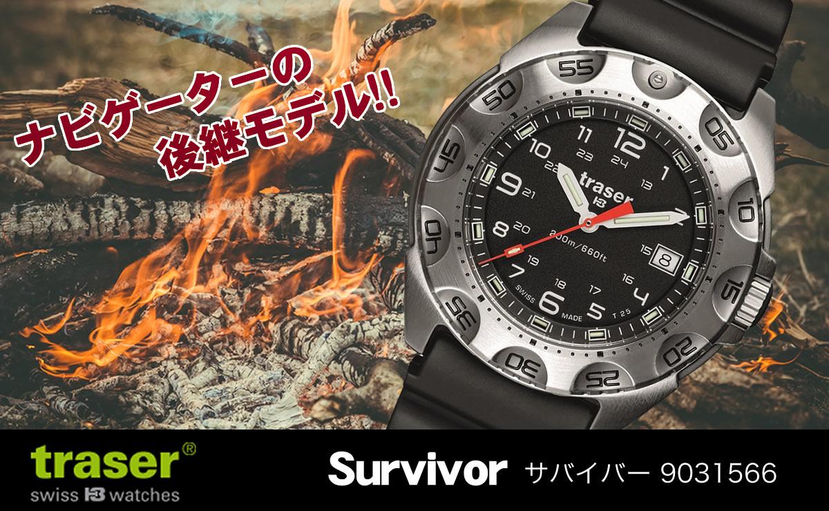 traser Survivor / 9031566