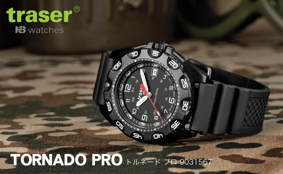 traser Tornado Pro / 9031567