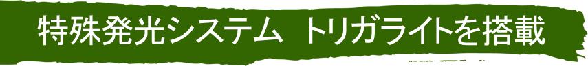 トレーサー グリーンインフィニティ 文字盤