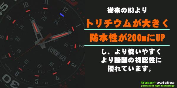 トリチウム時計 トレーサー 日本限定モデル