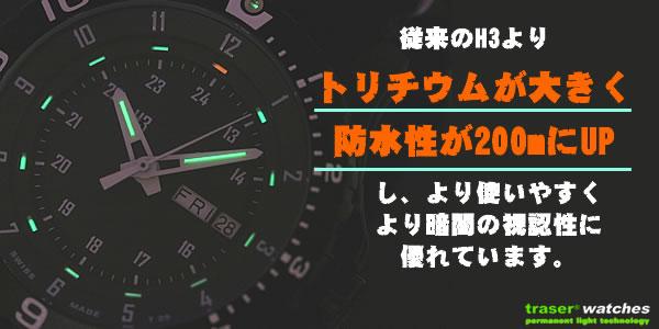 トリチウム時計 トレーサー 2010