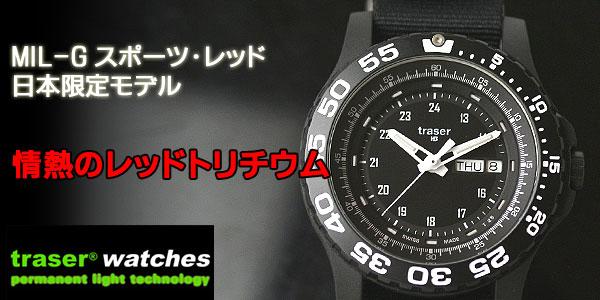 Traser トレーサー タイプ6 MIL-G スポーツレッド