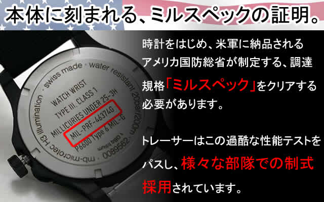 ミルスペックをクリアする軍用腕時計