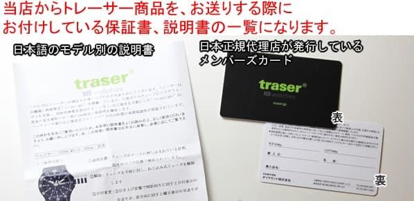 トレーサー traser 正規保証書