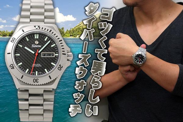 チュチマ TUTIMA 腕時計 677-05