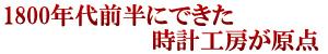 チュチマは150年以上の歴史誇るブランド